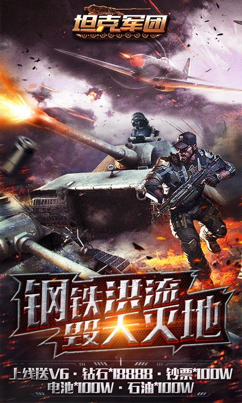 坦克军团游戏截图1