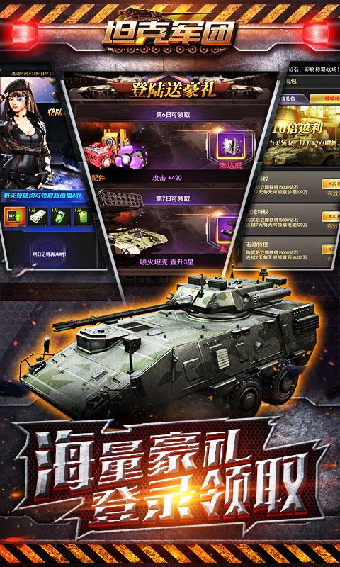 坦克军团游戏截图3