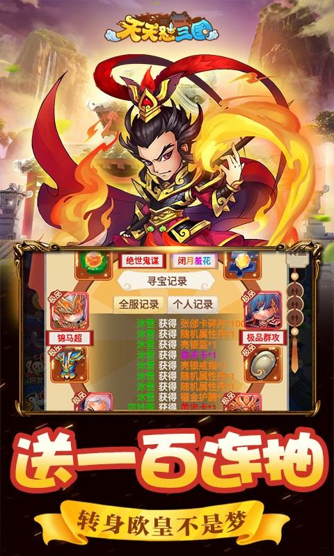 天天怼三国游戏截图5
