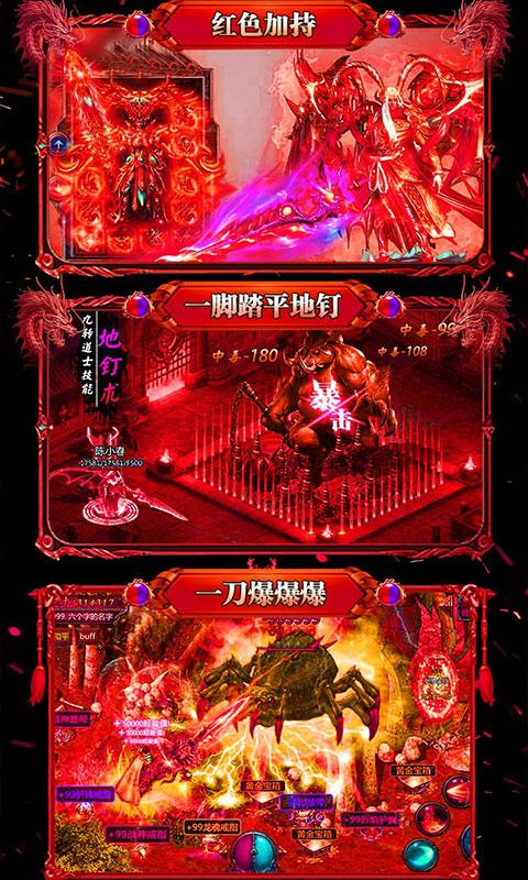 烈火战歌游戏截图2