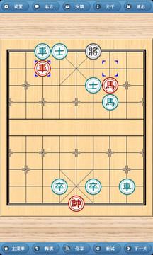 象棋巫师游戏截图1