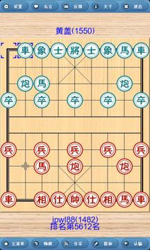 象棋巫师游戏截图2