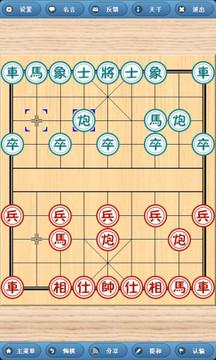 象棋巫师游戏截图3