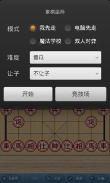 象棋巫师游戏截图5