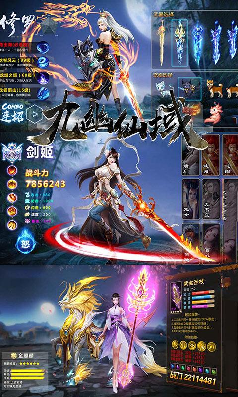 九幽仙域游戏截图5