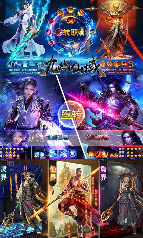 九幽仙域游戏截图2