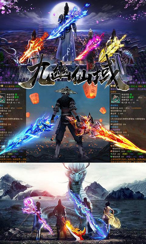 九幽仙域游戏截图4