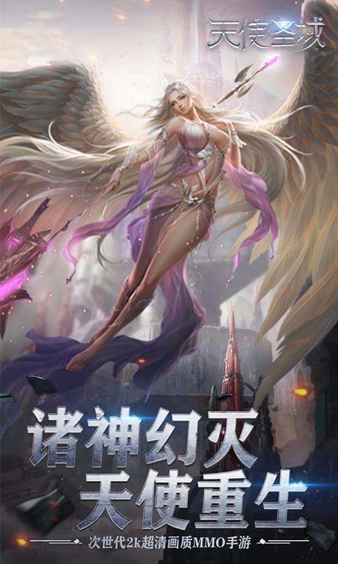 天使圣域截图-0
