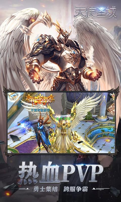 天使圣域截图-2
