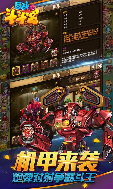 百战斗斗堂游戏截图4