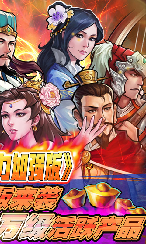 霸战三国游戏截图2