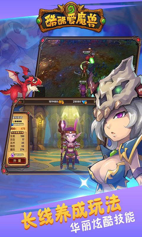 酷酷爱魔兽游戏截图4