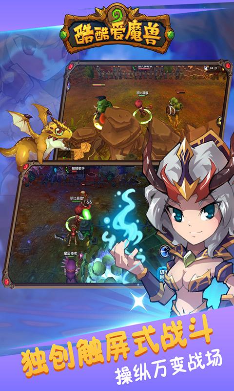 酷酷爱魔兽游戏截图3