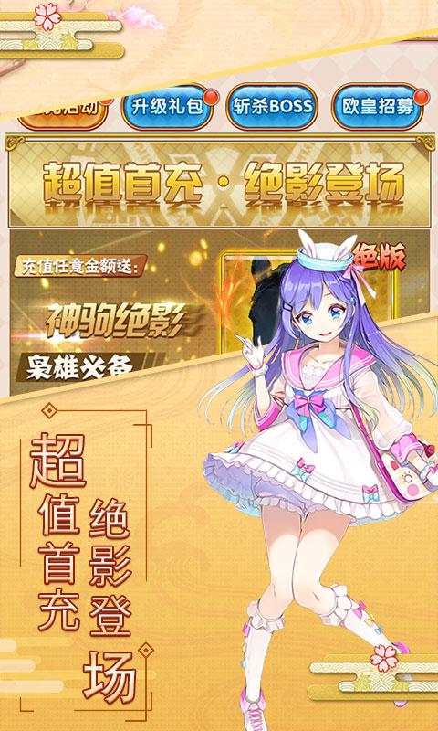 妖萌战姬游戏截图2