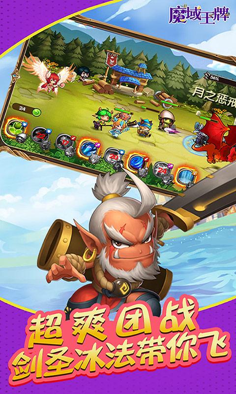 魔域王牌游戏截图3