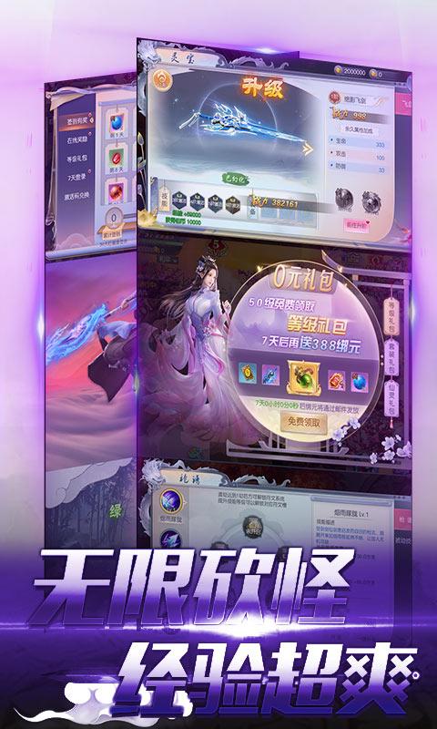 剑道仙语游戏截图3