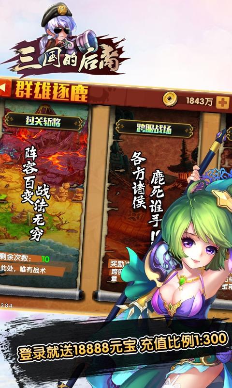 三国的后裔满V版游戏截图4