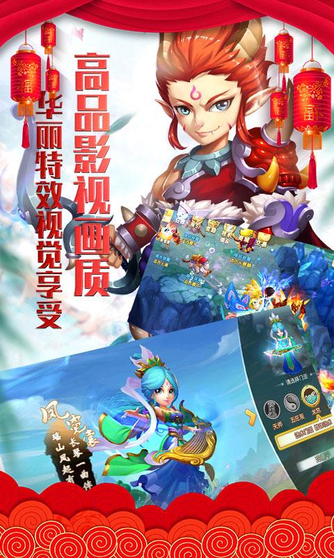 仙灵世界游戏截图4