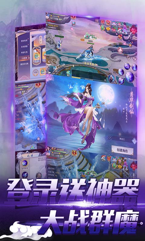 剑道仙语游戏截图1