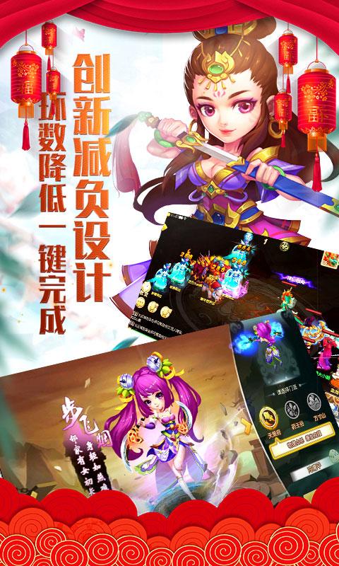 仙灵世界游戏截图2
