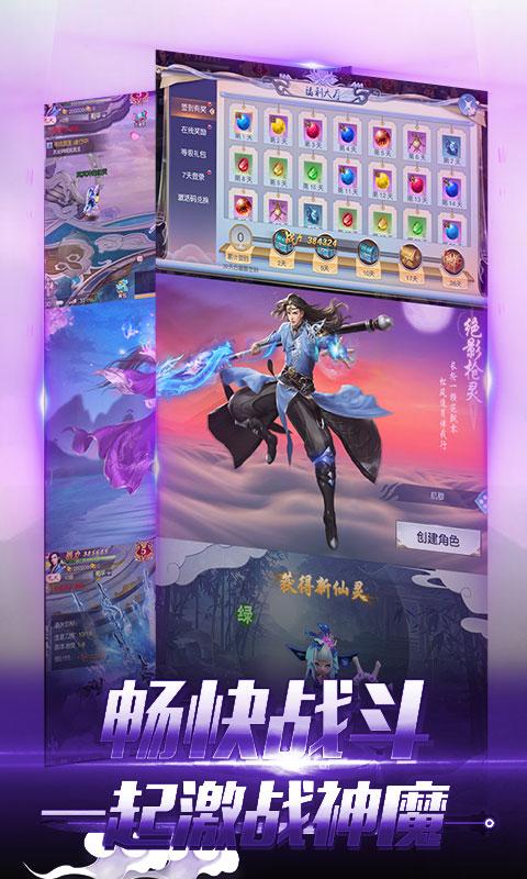 剑道仙语游戏截图2