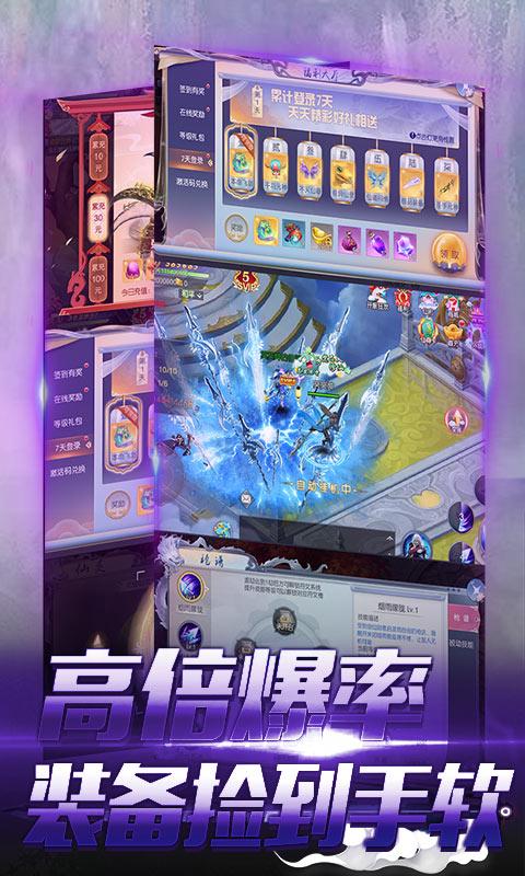 剑道仙语游戏截图5