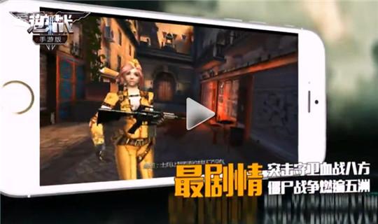 逆战手游安卓版游戏截图2