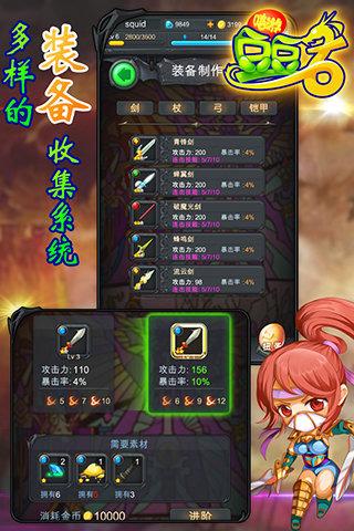 嘻游豆豆龙安卓版游戏截图1