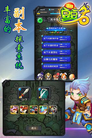 嘻游豆豆龙安卓版游戏截图3