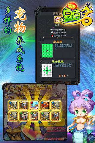 嘻游豆豆龙安卓版游戏截图4