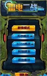 雷电二战穿越版安卓版游戏截图1