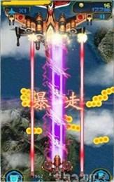 雷电二战穿越版安卓版游戏截图3