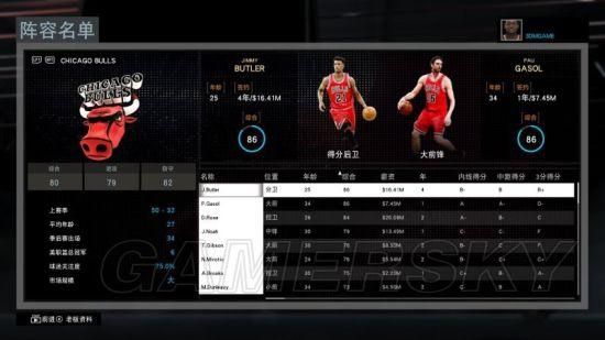 NBA 2K16手机版游戏截图4