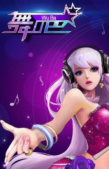 舞吧手游安卓版游戏截图1