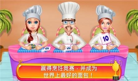 我的甜甜甜圈咖啡馆安卓版游戏截图2