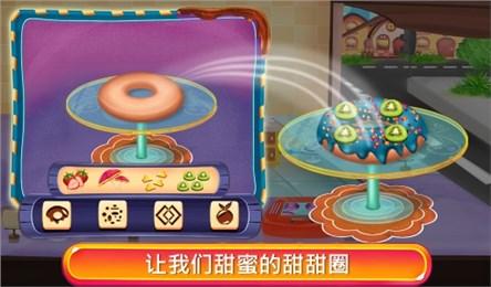 我的甜甜甜圈咖啡馆安卓版游戏截图4