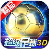 超级足球3D百度版