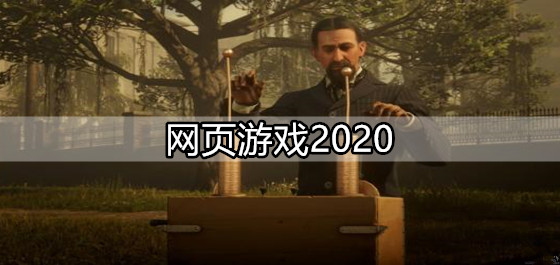 网页游戏2020
